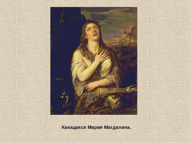 Кающаяся Мария Магдалина.