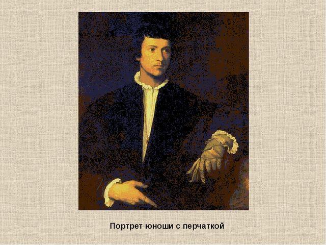 Портрет юноши с перчаткой