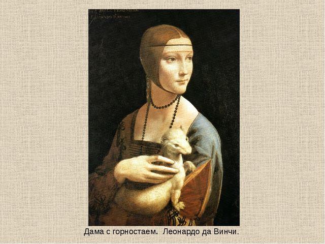 Дама с горностаем. Леонардо да Винчи.