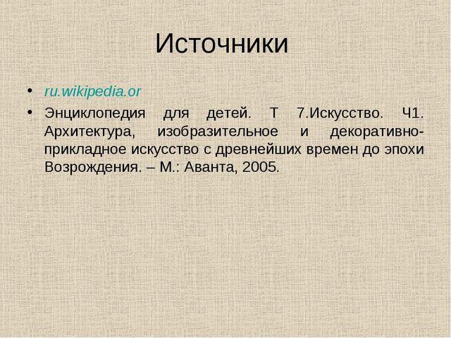Источники ru.wikipedia.or Энциклопедия для детей. Т 7.Искусство. Ч1. Архитект...
