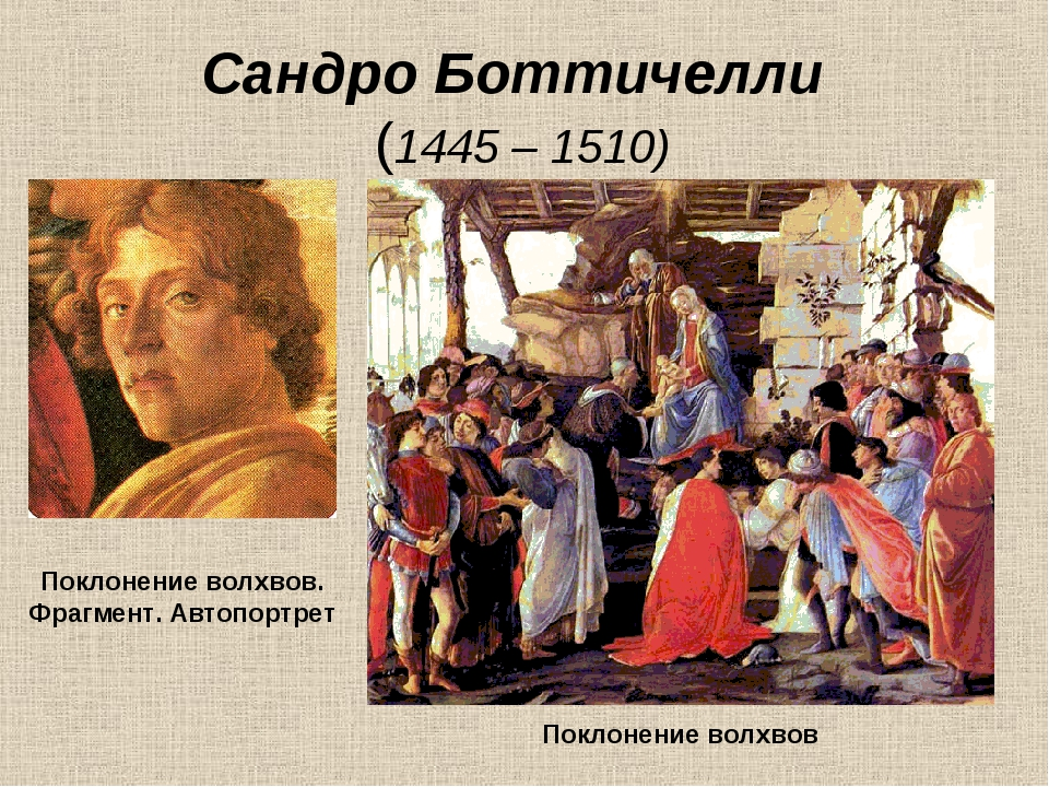 Сандро Боттичелли (1445 – 1510) Поклонение волхвов Поклонение волхвов. Фрагме...