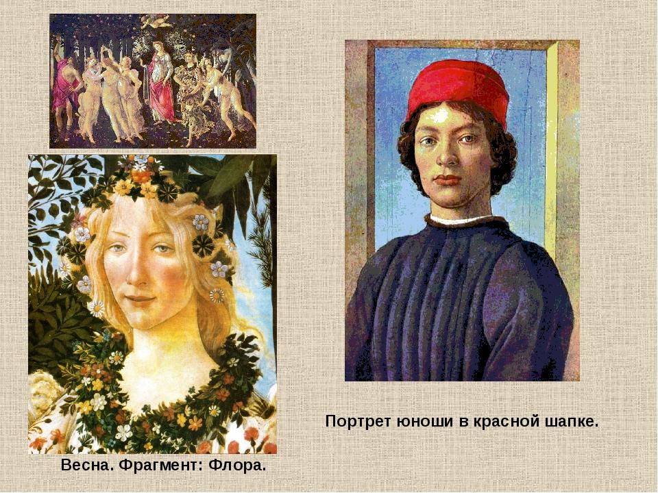 Весна. Фрагмент: Флора. Портрет юноши в красной шапке.