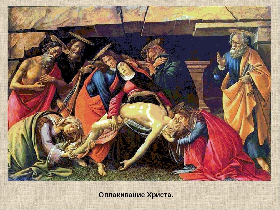 Оплакивание Христа.