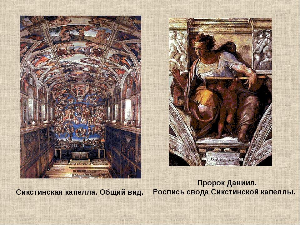 Сикстинская капелла. Общий вид. Пророк Даниил. Роспись свода Сикстинской капе...