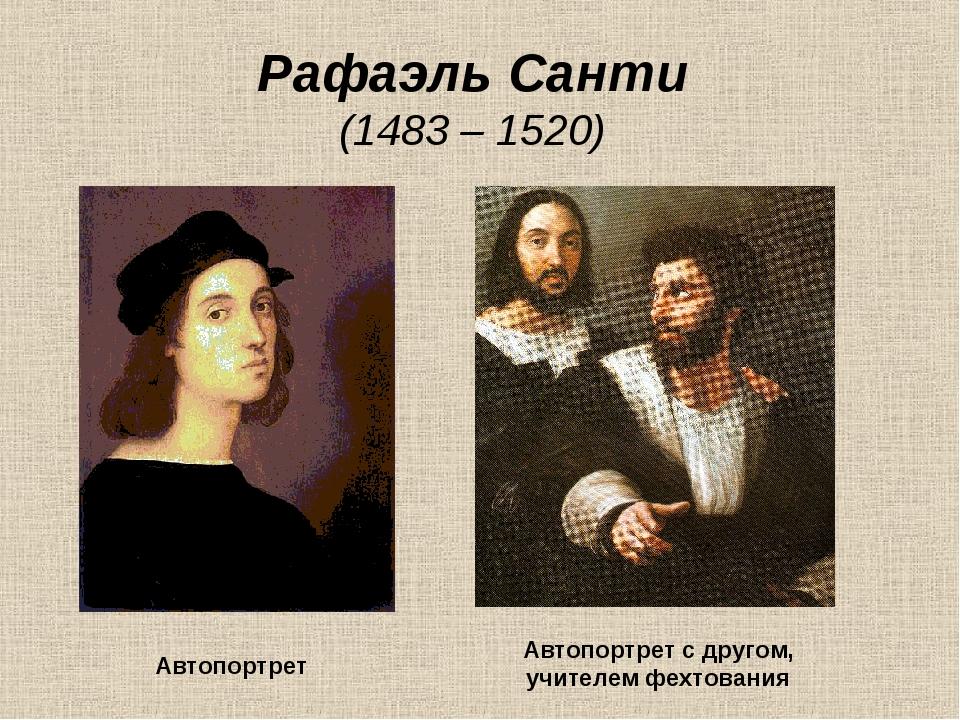 Рафаэль Санти (1483 – 1520) Автопортрет Автопортрет с другом, учителем фехтов...