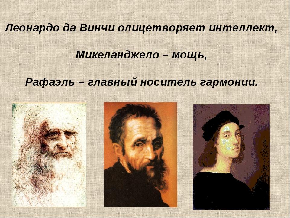 Леонардо да Винчи олицетворяет интеллект, Микеланджело – мощь, Рафаэль – глав...