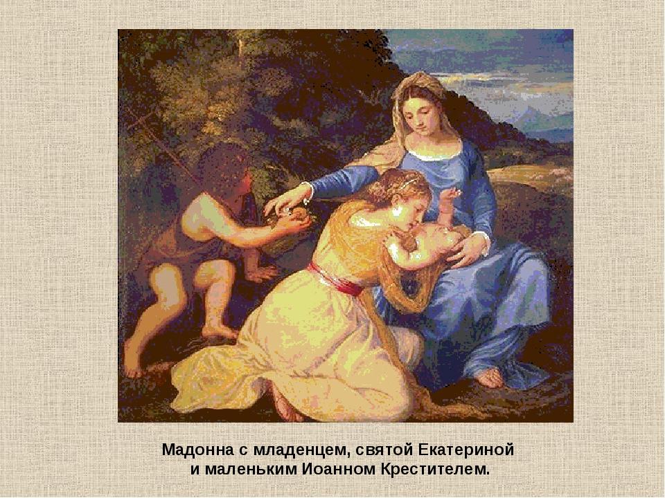 Мадонна с младенцем, святой Екатериной и маленьким Иоанном Крестителем.