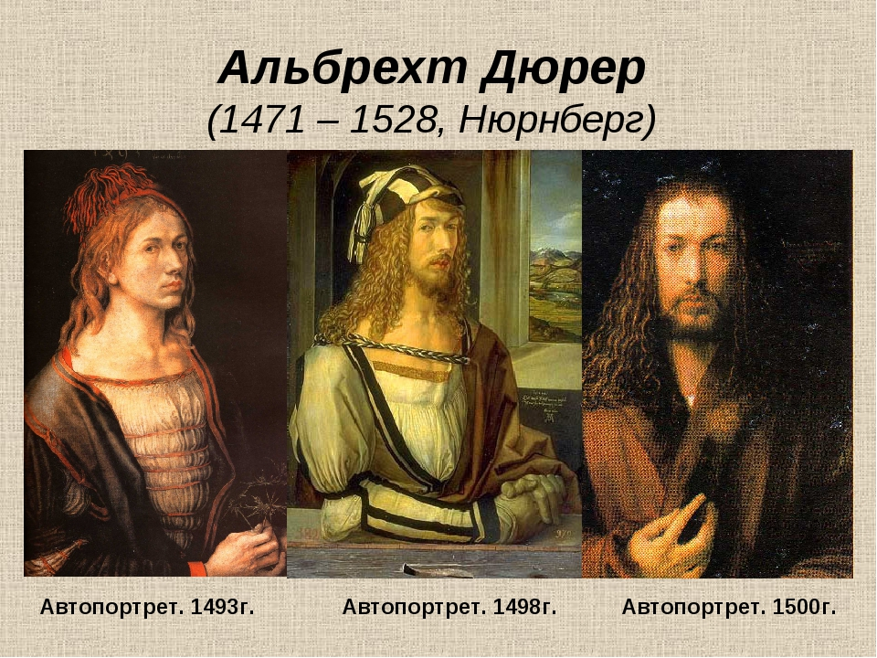 Альбрехт Дюрер (1471 – 1528, Нюрнберг) Автопортрет. 1498г. Автопортрет. 1500г...