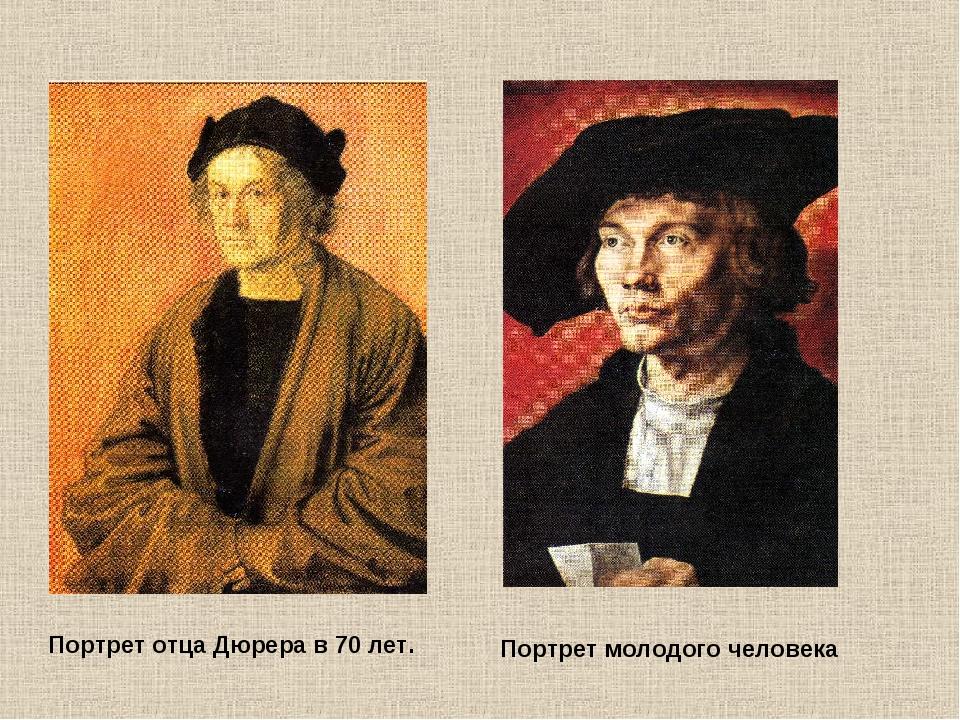 Портрет отца Дюрера в 70 лет. Портрет молодого человека
