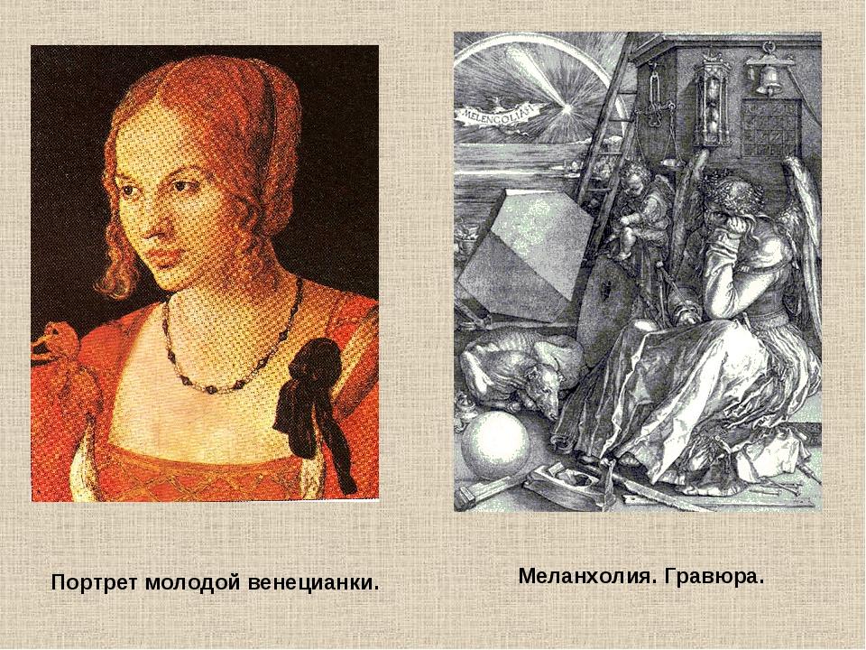 Портрет молодой венецианки. Меланхолия. Гравюра.
