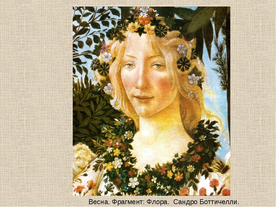 Весна. Фрагмент: Флора. Сандро Боттичелли.