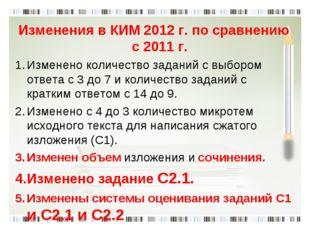 Изменения в КИМ 2012 г. по сравнению с 2011 г. Изменено количество заданий с
