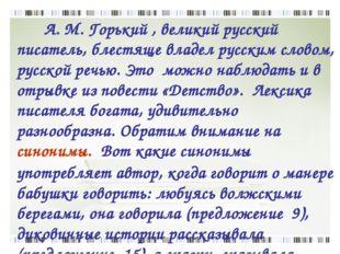 А. М. Горький , великий русский писатель, блестяще владел русским словом, ру