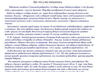 Вот что у нас получилось Известный лингвист Г.Степанов утверждал: «Словарь яз