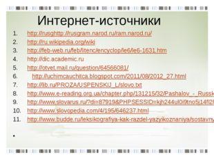 Интернет-источники http://rusghttp://rusgram.narod.ru/ram.narod.ru/ http://ru
