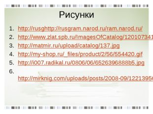 Рисунки http://rusghttp://rusgram.narod.ru/ram.narod.ru/ http://www.zlat.spb.