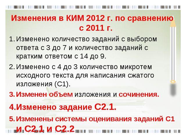 Изменения в КИМ 2012 г. по сравнению с 2011 г. Изменено количество заданий с...