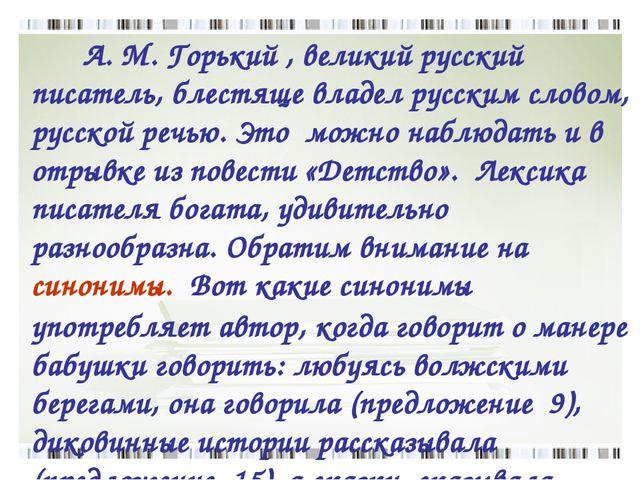 А. М. Горький , великий русский писатель, блестяще владел русским словом, ру...