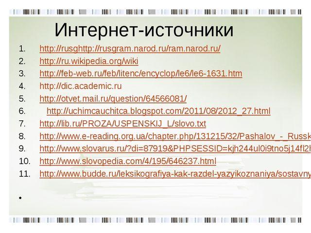 Интернет-источники http://rusghttp://rusgram.narod.ru/ram.narod.ru/ http://ru...