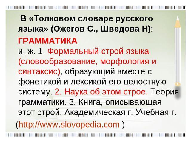 В «Толковом словаре русского языка» (Ожегов С., Шведова Н): ГРАММАТИКА и, ж....