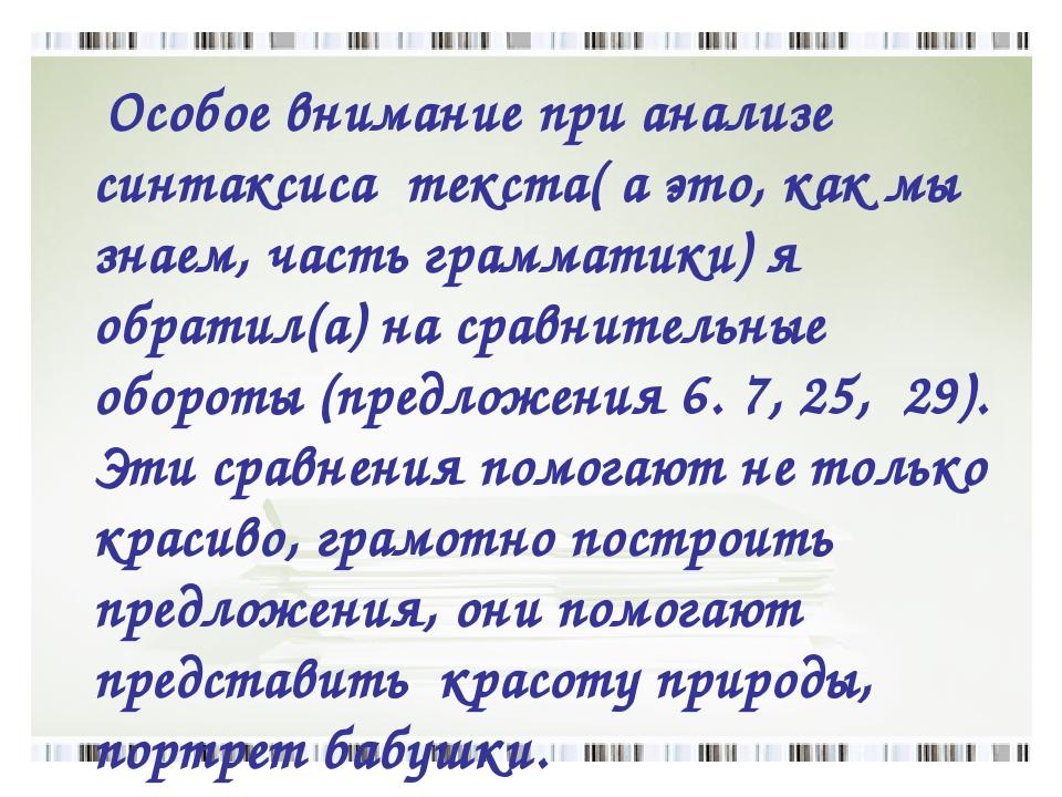 Особое внимание при анализе синтаксиса текста( а это, как мы знаем, часть гр...