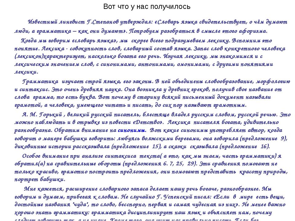 Вот что у нас получилось Известный лингвист Г.Степанов утверждал: «Словарь яз...