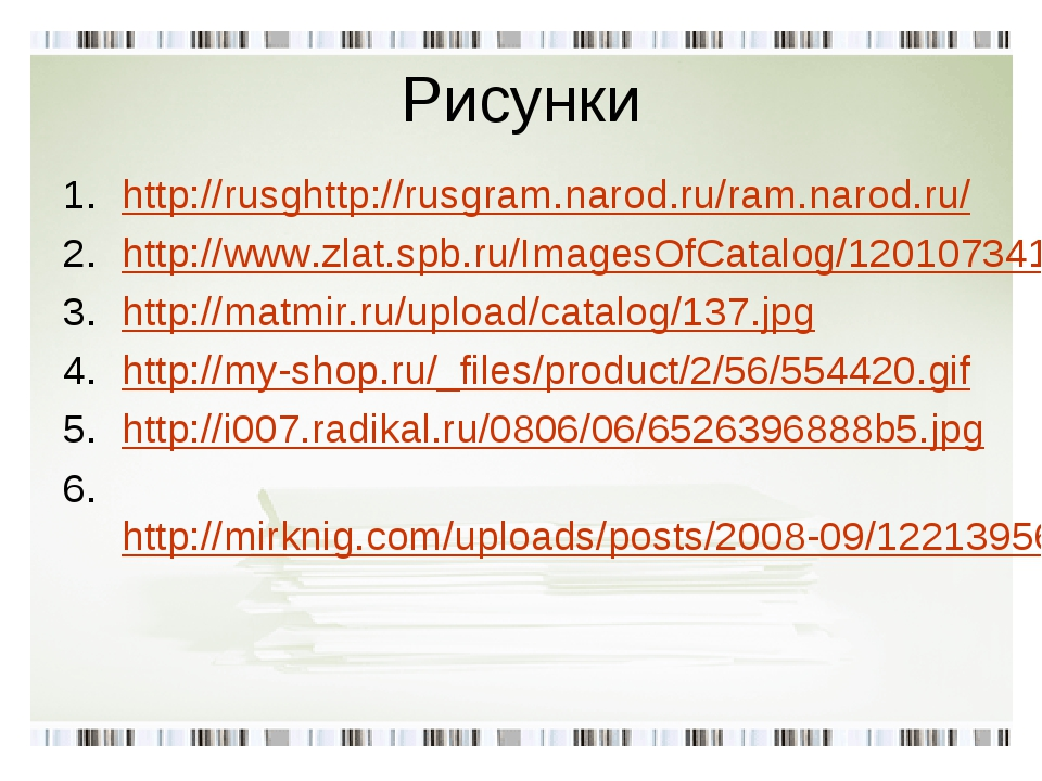 Рисунки http://rusghttp://rusgram.narod.ru/ram.narod.ru/ http://www.zlat.spb....
