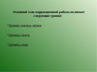 Основной этап коррекционной работы включает следующие уровни: Уровень гласных