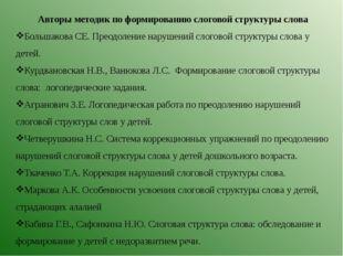 Авторы методик по формированию слоговой структуры слова Большакова СЕ. Преодо