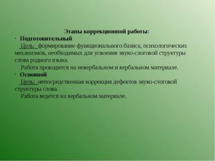Этапы коррекционной работы: Подготовительный Цель: формирование функционально
