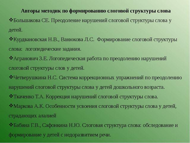 Авторы методик по формированию слоговой структуры слова Большакова СЕ. Преодо...