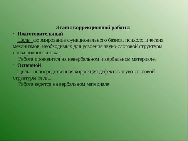 Этапы коррекционной работы: Подготовительный Цель: формирование функционально...