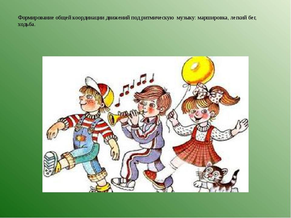 Формирование общей координации движений под ритмическую музыку: маршировка,...