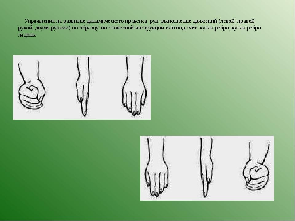 Упражнения на развитие динамического праксиса рук: выполнение движений (левой...