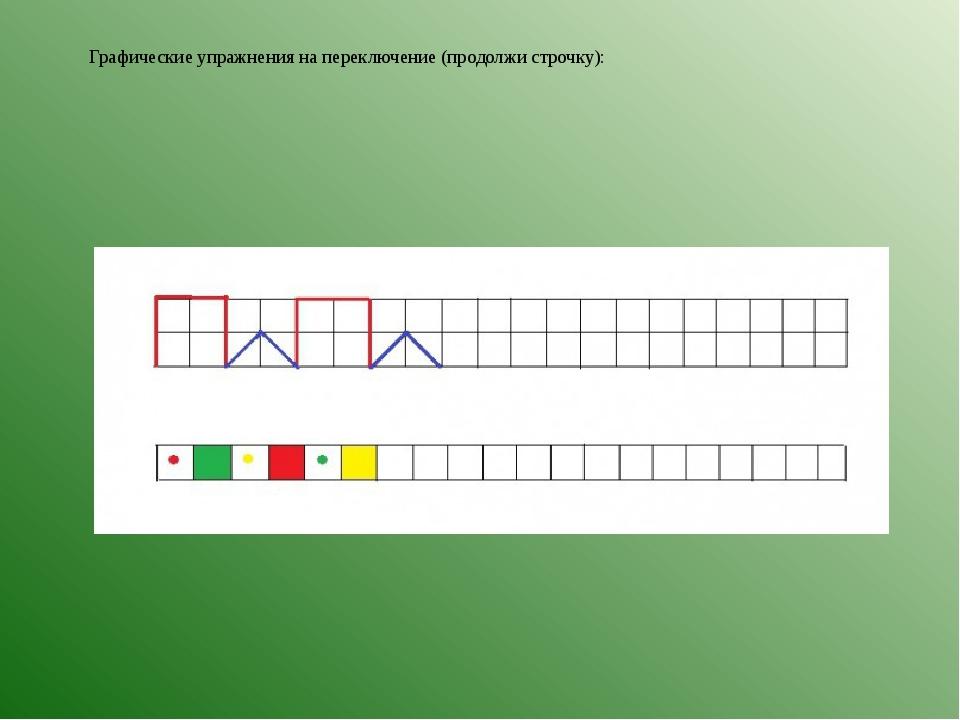 Графические упражнения на переключение (продолжи строчку):