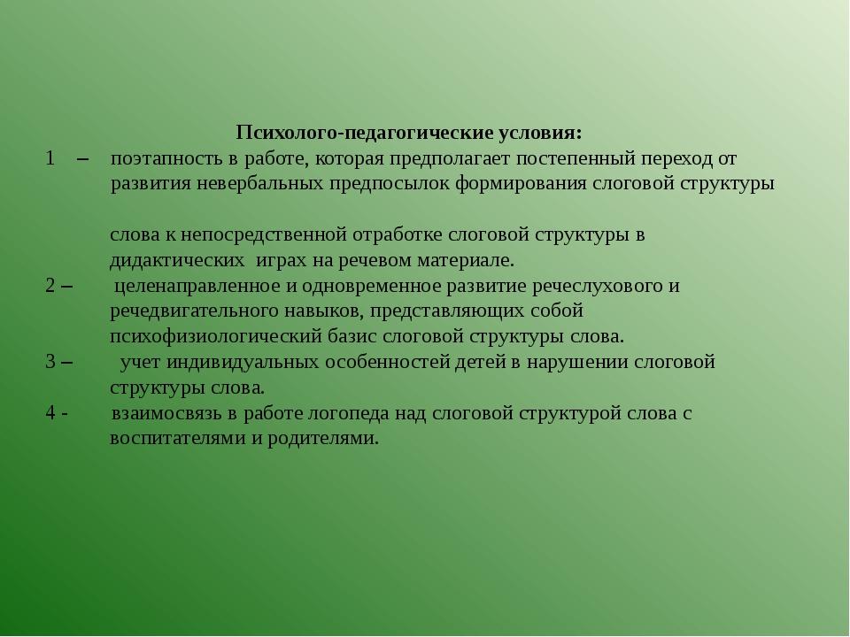 Психолого-педагогические условия: 1 – поэтапность в работе, которая предполаг...