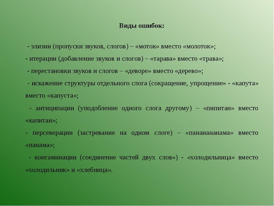 Виды ошибок: - элизии (пропуски звуков, слогов) – «моток» вместо «молоток»; -...