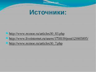 Источники: http://www.reznoe.ru/articles30_83.php http://www.liveinternet.ru/