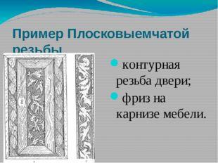 Пример Плосковыемчатой резьбы контурная резьба двери; фриз на карнизе мебели.
