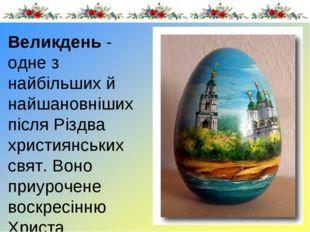 Великдень - одне з найбільших й найшановніших після Різдва християнських свят
