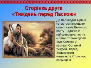 До Великодня віряни готуються впродовж семи тижнів Великого посту – одного із