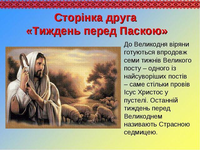 До Великодня віряни готуються впродовж семи тижнів Великого посту – одного із...