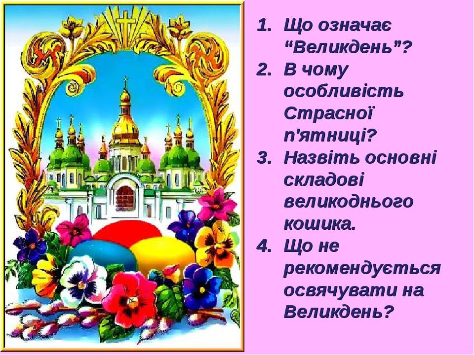 """Що означає """"Великдень""""? В чому особливість Страсної п'ятниці? Назвіть основні..."""