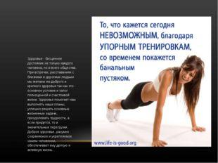 Здоровье - бесценное достояние не только каждого человека, но и всего общ