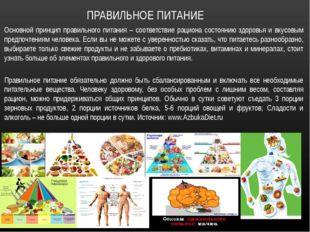 ПРАВИЛЬНОЕ ПИТАНИЕ Основной принцип правильного питания – соответствие рацион
