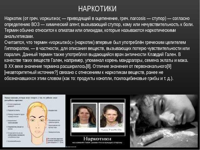 НАРКОТИКИ Наркотик (от греч. ναρκωτικоς — приводящий в оцепенение, греч. narc...