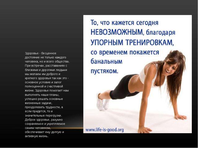Здоровье - бесценное достояние не только каждого человека, но и всего общ...