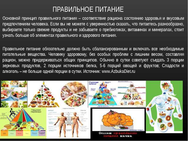 ПРАВИЛЬНОЕ ПИТАНИЕ Основной принцип правильного питания – соответствие рацион...