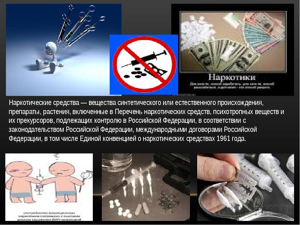 Наркотические средства — вещества синтетического или естественного происхожде...