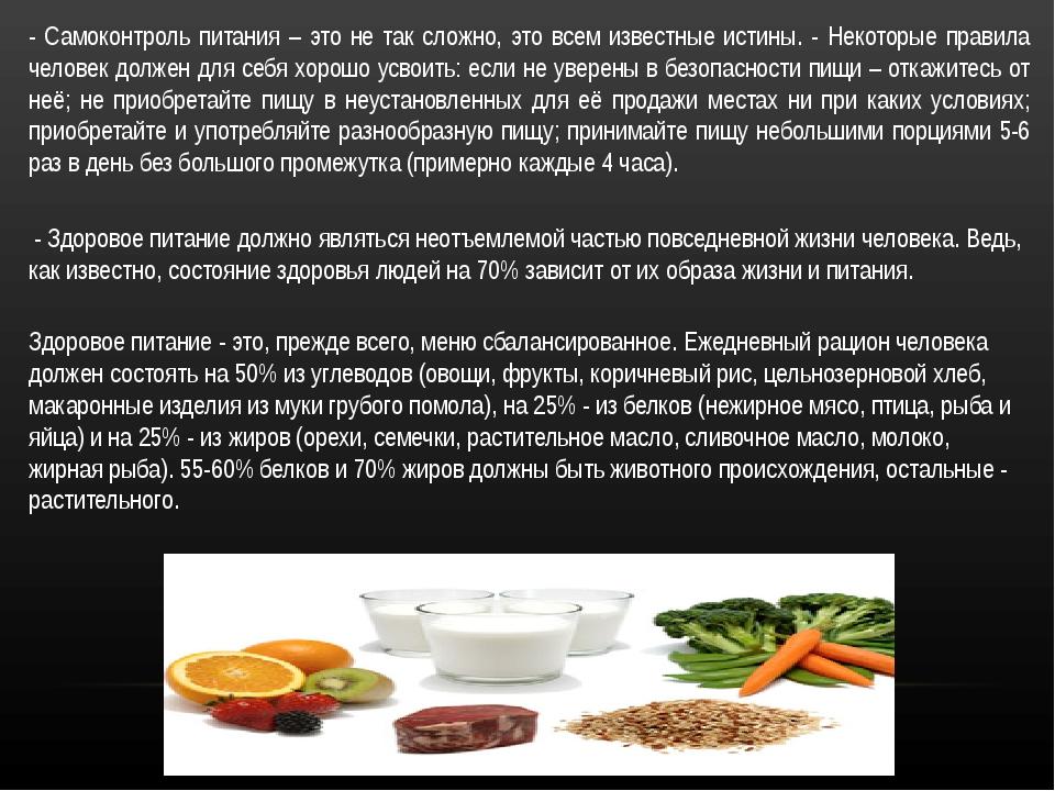 - Самоконтроль питания – это не так сложно, это всем известные истины. - Неко...